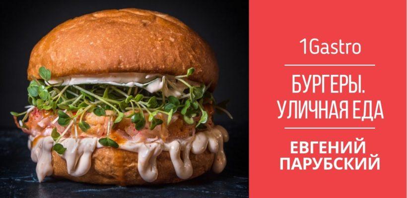 Мастер-класс «Бургеры. Уличная еда»