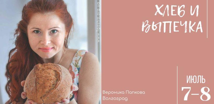 Мастер-класс «Хлеб и выпечка» с Вероникой Папковой