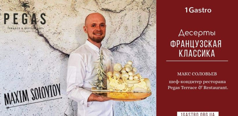 Мастер-класс «Десерты. Французская классика»